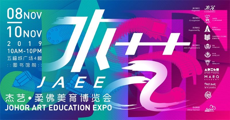 <div class='event-date'>08 Nov 2019 to 11 Nov 2019</div><div class='event-title'><h4>Johor Art Education Expo 2019 (JAEE)</h4></div>